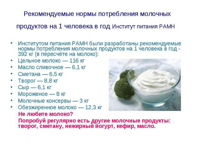 Рекомендуемые нормы потребления молочных продуктов на 1 человека в год Инстит...