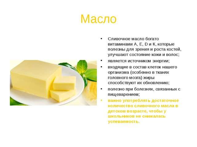 Масло Сливочное масло богато витаминами А, Е, D и К, которые полезны для зрен...