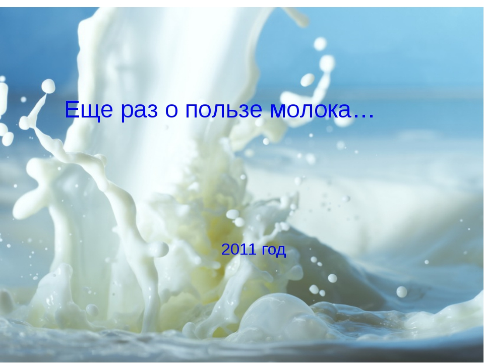 Еще раз о пользе молока… 2011 год