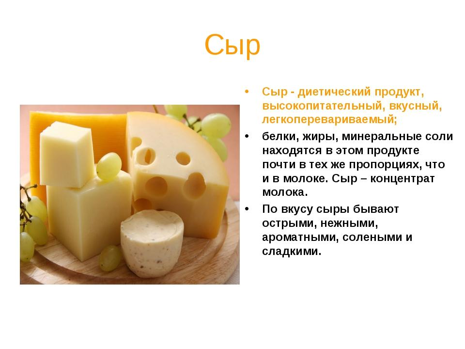 Сыр Сыр - диетический продукт, высокопитательный, вкусный, легкоперевариваемы...