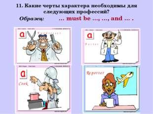 11. Какие черты характера необходимы для следующих профессий? Образец: … must