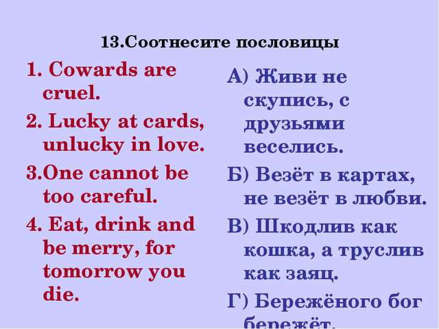 13.Соотнесите пословицы 1. Cowards are cruel. 2. Lucky at cards, unlucky in l...