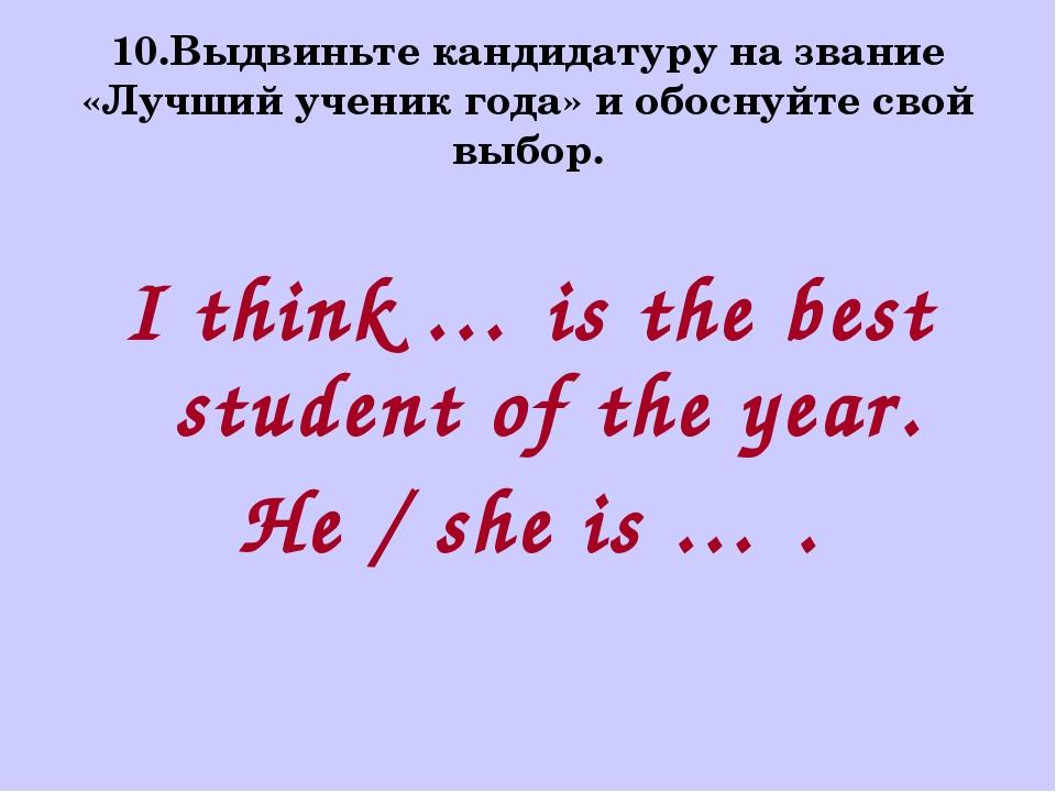10.Выдвиньте кандидатуру на звание «Лучший ученик года» и обоснуйте свой выбо...