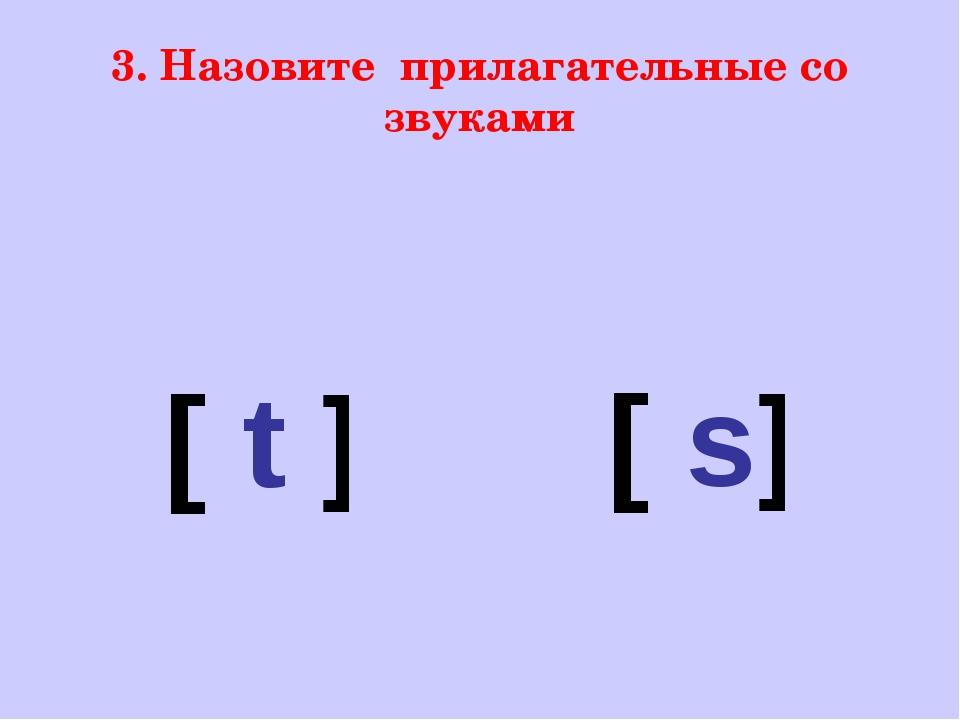 3. Назовите прилагательные со звуками [ t ] [ s]