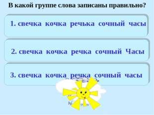 3. свечка кочка речка сочный часы 1. свечка кочка речька сочный часы 2. свеч