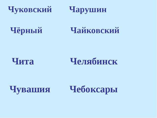 Чуковский Чарушин Чёрный Чайковский Чита Челябинск Чувашия Чебоксары
