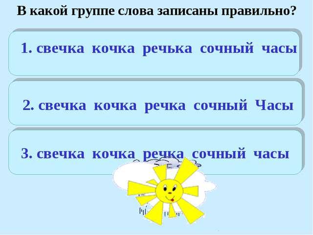 3. свечка кочка речка сочный часы 1. свечка кочка речька сочный часы 2. свеч...
