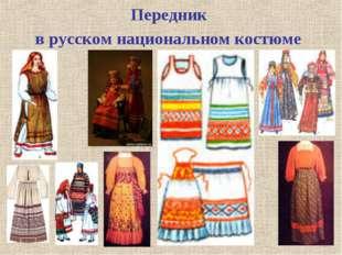 Передник в русском национальном костюме