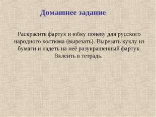 Домашнее задание Раскрасить фартук и юбку поневу для русского народного костю