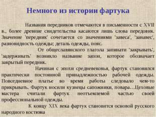 Немного из истории фартука Названия передников отмечаются в письменности с XV