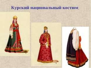 Курский национальный костюм