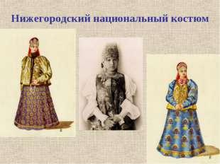 Нижегородский национальный костюм