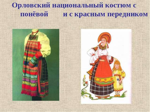 Орловский национальный костюм с понёвой и с красным передником