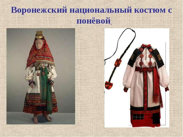 Воронежский национальный костюм с понёвой