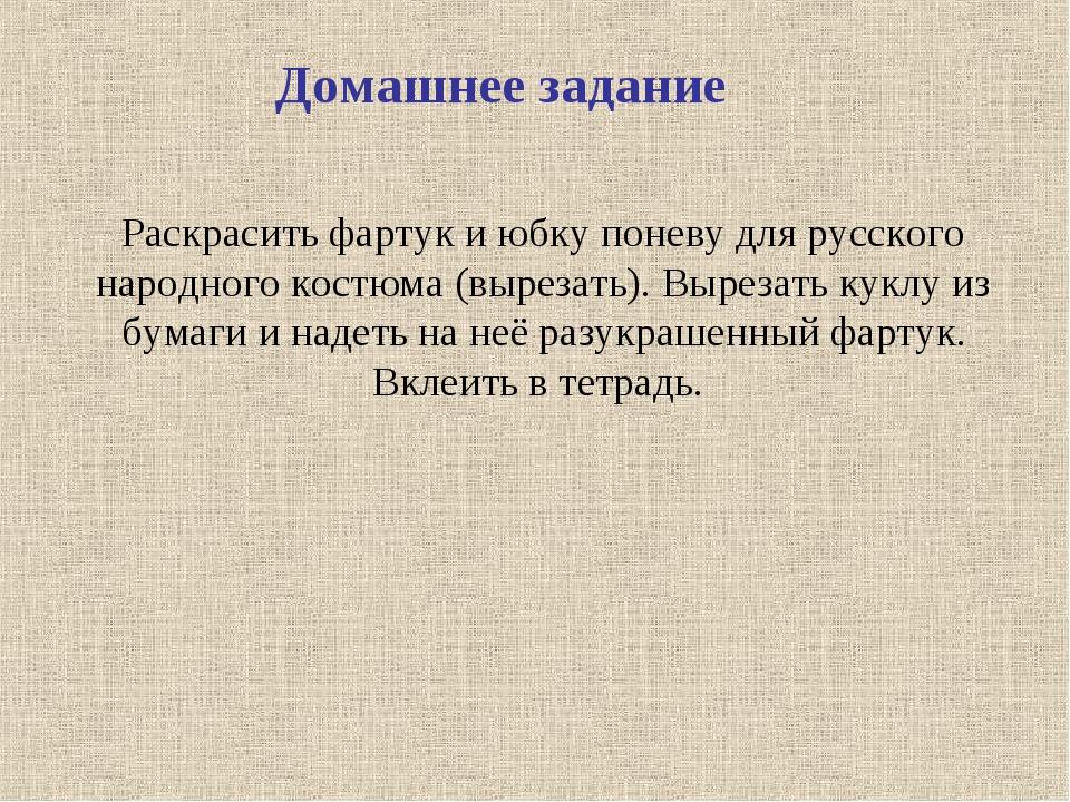 Домашнее задание Раскрасить фартук и юбку поневу для русского народного костю...