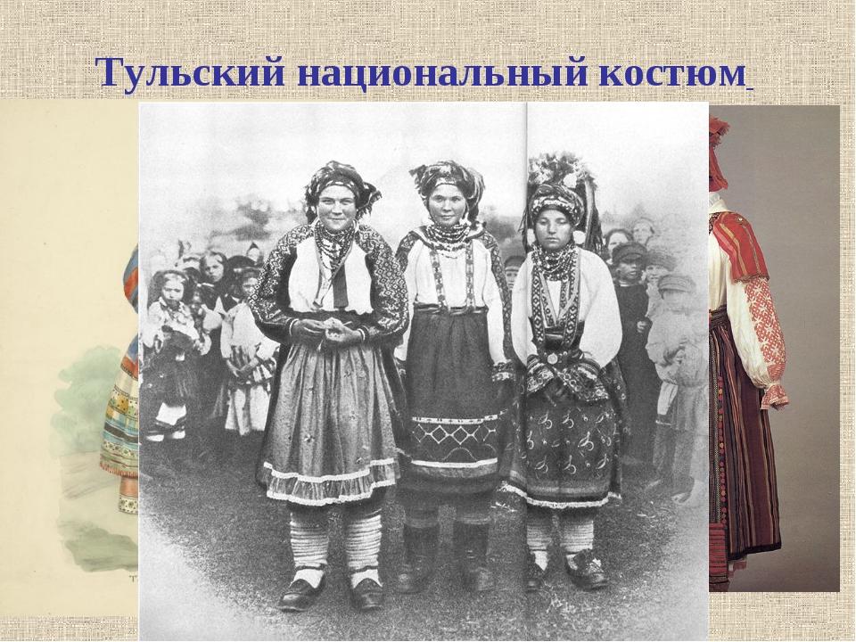 Тульский национальный костюм
