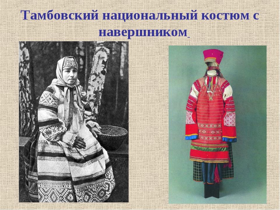 Тамбовский национальный костюм с навершником
