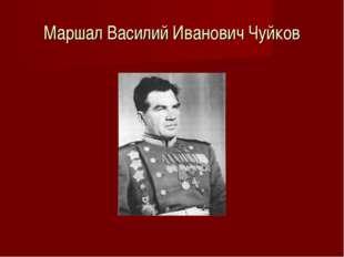 Маршал Василий Иванович Чуйков