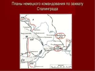 Планы немецкого командования по захвату Сталинграда