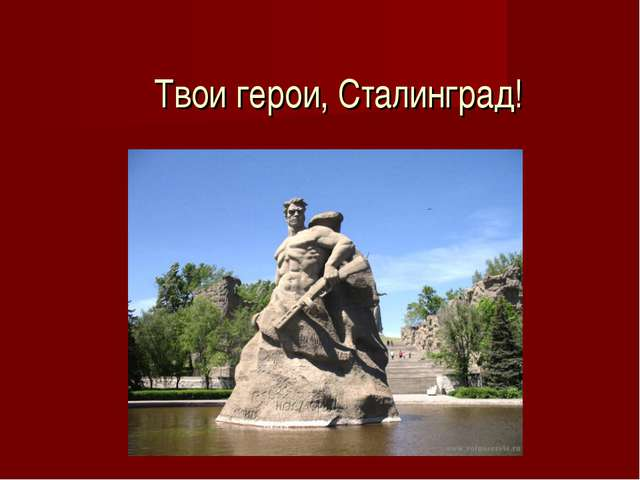 Твои герои, Сталинград!
