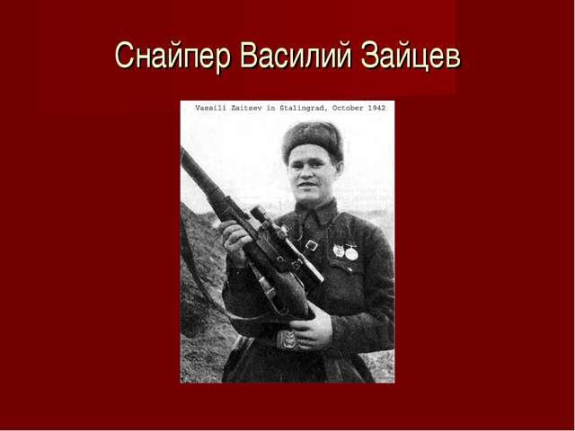 Снайпер Василий Зайцев