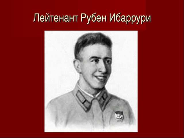 Лейтенант Рубен Ибаррури