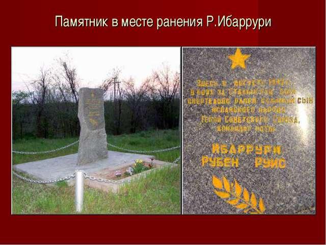 Памятник в месте ранения Р.Ибаррури