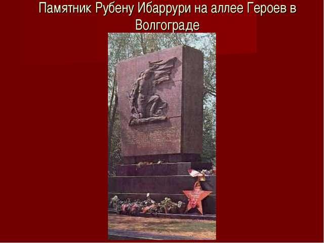 Памятник Рубену Ибаррури на аллее Героев в Волгограде