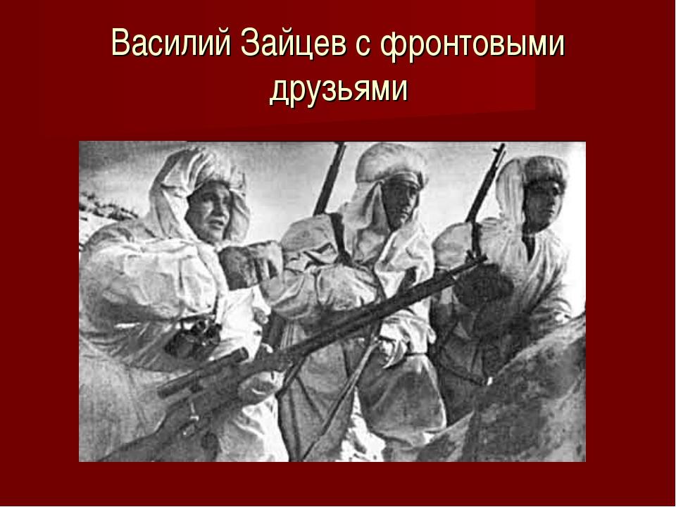 Василий Зайцев с фронтовыми друзьями
