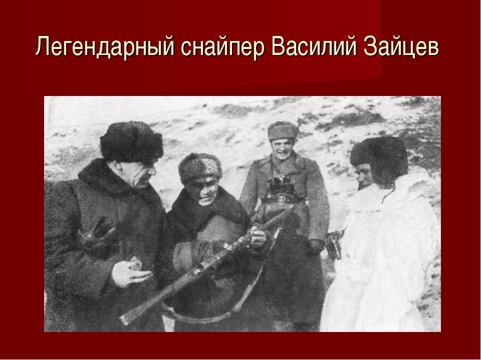 Легендарный снайпер Василий Зайцев