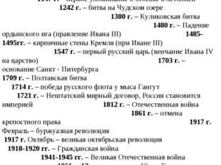988 год – крещение Руси 1147 г. – первое упоминание о Москве в летописи 1242