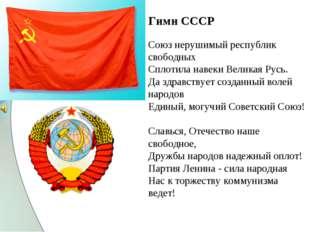 Гимн СССР Союз нерушимый республик свободных Сплотила навеки Великая Русь. Да