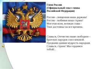 Гимн России (Официальный текст гимна Российской Федерации) Россия - священная