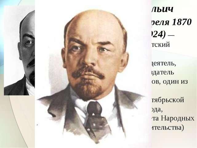 Владимир Ильич Ленин (22 апреля 1870 – 21 января 1924) — российский и советск...