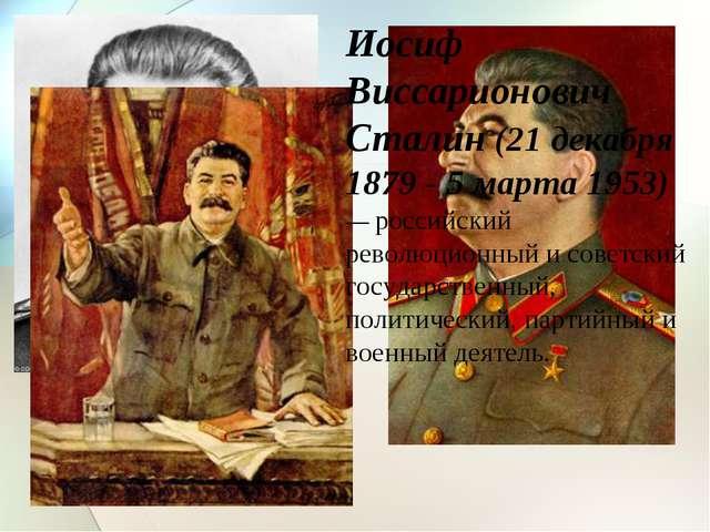 Иосиф Виссарионович Сталин (21 декабря 1879 - 5 марта 1953) — российский рево...