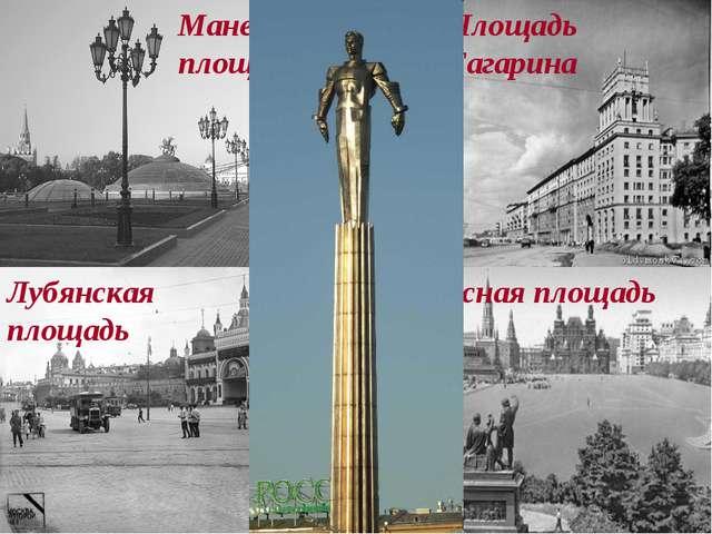 Манежная площадь Лубянская площадь Красная площадь Площадь Гагарина