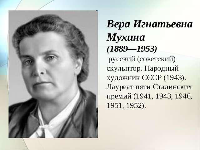 Вера Игнатьевна Мухина (1889—1953) русский (советский) скульптор. Народный ху...