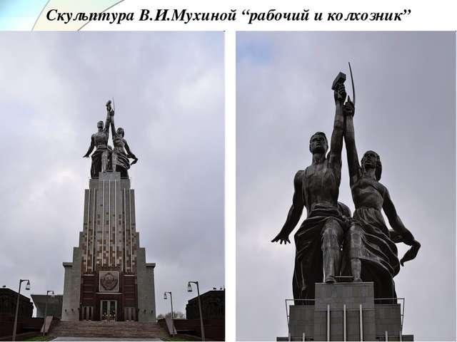 """Скульптура В.И.Мухиной """"рабочий и колхозник"""""""