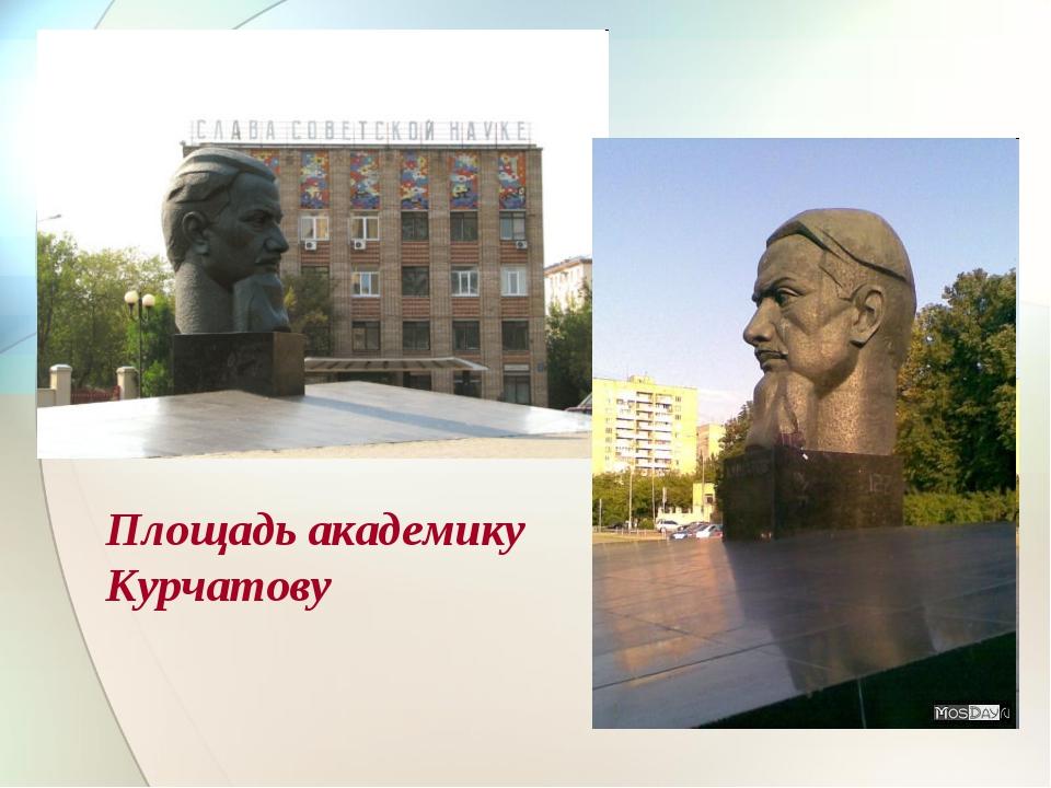 Площадь академику Курчатову