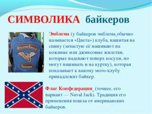 СИМВОЛИКА байкеров Флаг Конфедерации (точнее, его вариант— Naval Jack). Трад