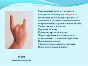 Жест металлистов Характерный жест металлистов, известный в России как «коза»
