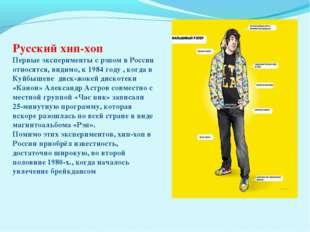 Русский хип-хоп Первые эксперименты с рэпом в России относятся, видимо, к 198