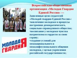 Всероссийская общественная организация «Молодая Гвардия Единой России» — Заяв