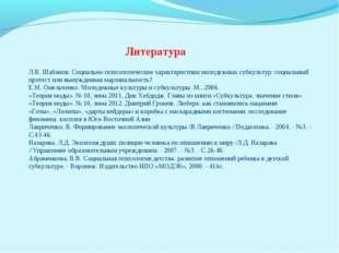 Литература Л.В. Шабанов. Социально-психологические характеристики молодежных