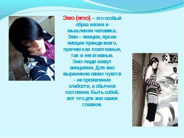 Эмо (emo) – это особый образ жизни и мышления человека. Эмо – эмоции, яркие э...
