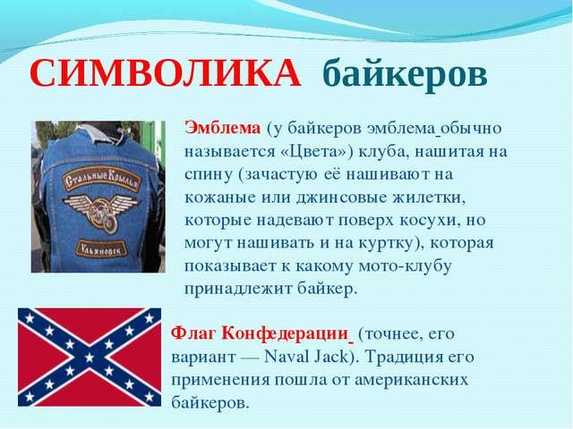 СИМВОЛИКА байкеров Флаг Конфедерации (точнее, его вариант— Naval Jack). Трад...