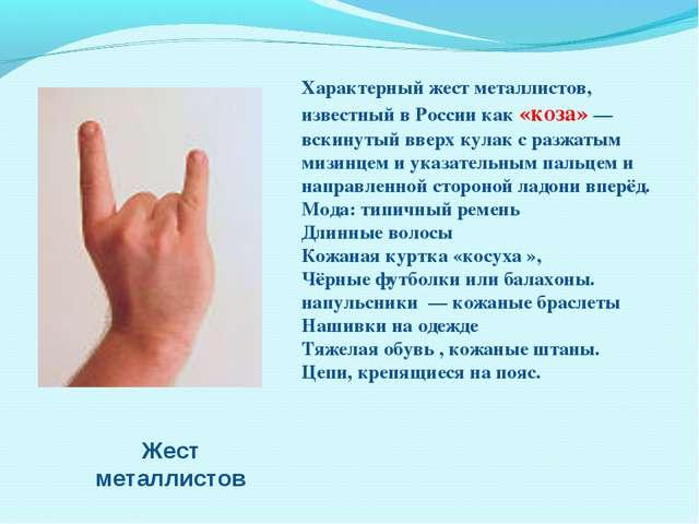Жест металлистов Характерный жест металлистов, известный в России как «коза»...