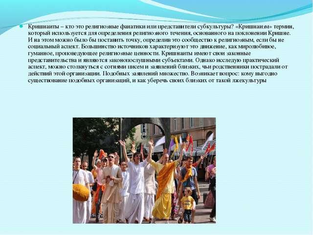 Кришнаиты – кто это религиозные фанатики или представители субкультуры? «Криш...