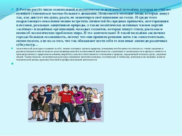 В России растёт число сознательной и политически подкованной молодёжи, котора...