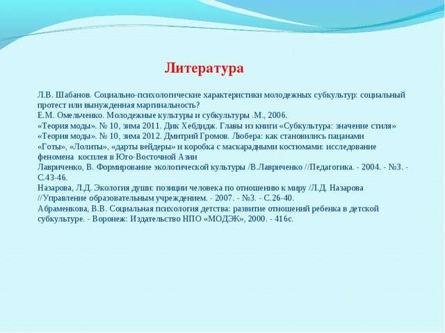 Литература Л.В. Шабанов. Социально-психологические характеристики молодежных...